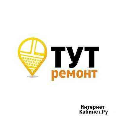 Мастер по ремонту бытовой техники Петрозаводск