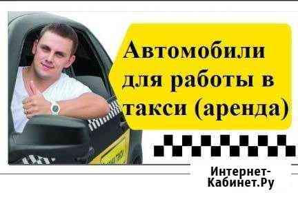 Водители такси на авто в аренду Псков
