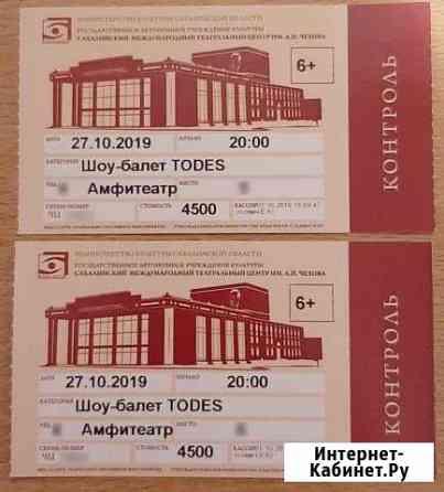 Билеты на концерт Тодес Южно-Сахалинск