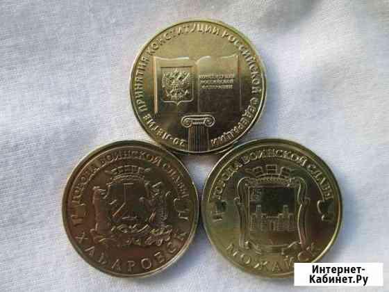 10 рублей 2013-2015 гг.3 шт Биробиджан