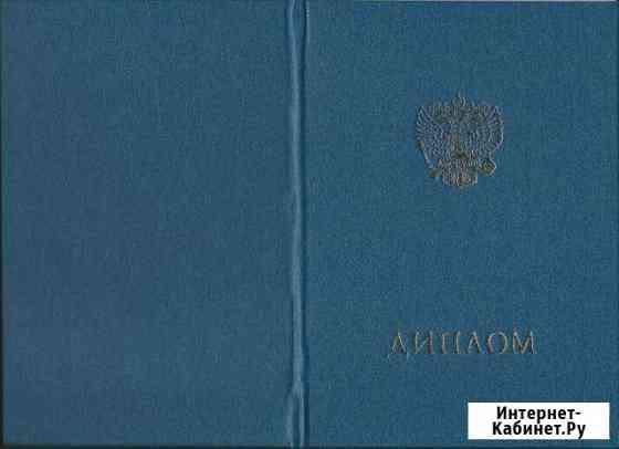 Диплом, аттестат, экстерн, помощь, гарантии Ярославль