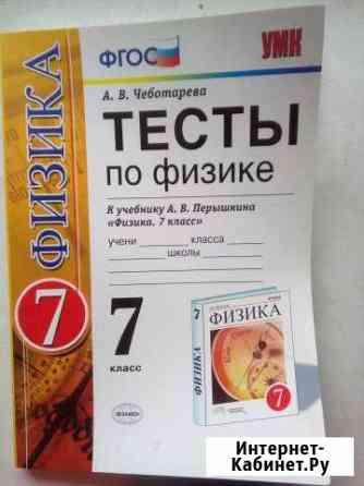 Тесты по физике 7 класс Владивосток