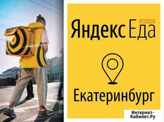 Курьер Подработка Екатеринбург