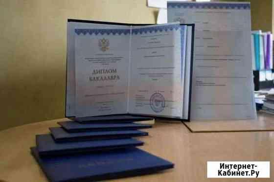Диплом, аттестат, экстерн, помощь, гарантия Грозный
