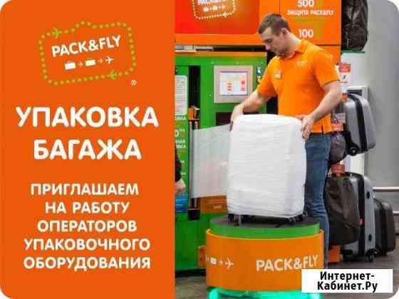 Администратор - упаковщик багажа аэропорта Мурманск