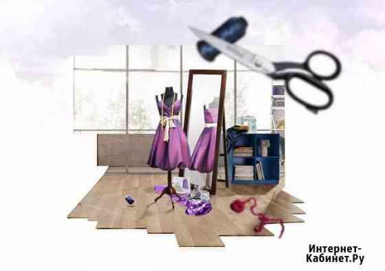 Пошив и ремонт одежды Рязань