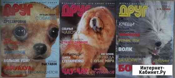 Журналы о собаках Москва
