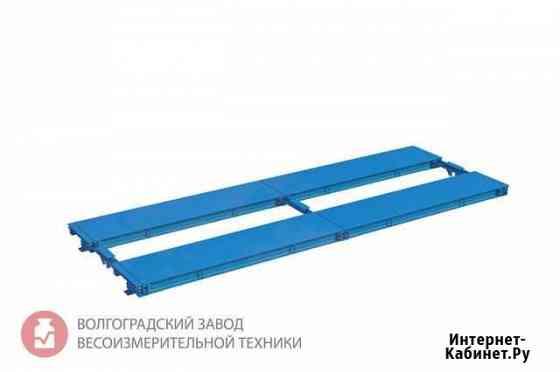 Автомобильные весы вал (Колейные) 30 тонн Белгород