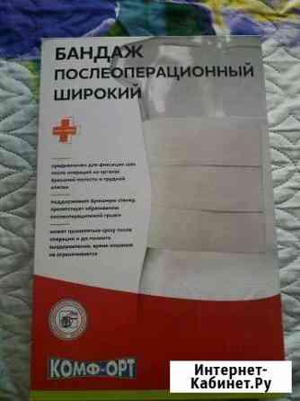Бандаж послеоперационный широкий Новопавловск