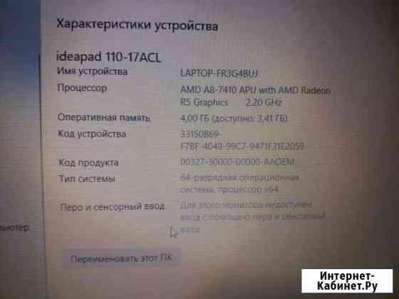 Ноутбук Lenovo Южно-Сахалинск