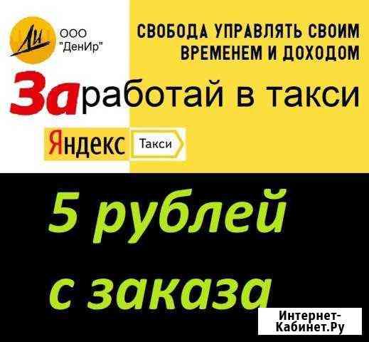 Водитель Такси, Ежедневные выплаты Кемерово