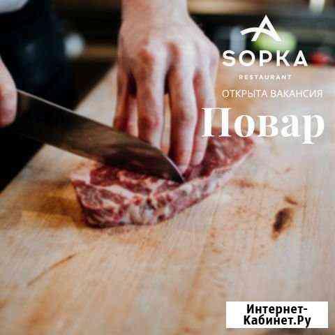 Повар горячего цеха Хабаровск