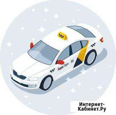 Водитель Такси Яндекс. Ежедневные выплаты Петрозаводск