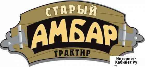Требуется Официант Альметьевск