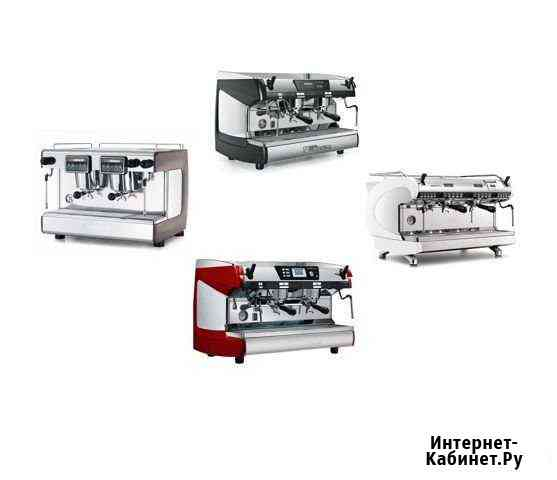 Кофемашины для кофейни Калуга