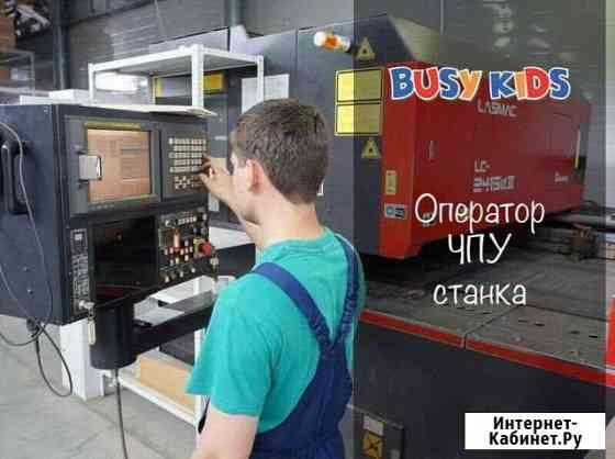 Оператор чпу на лазерный станок Казань