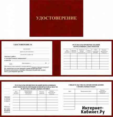 Удостоверения, корочки с занесением в базу данных Санкт-Петербург