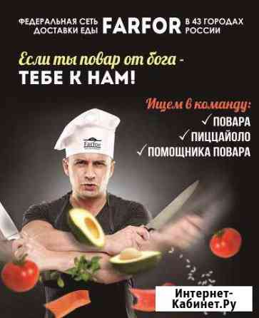 Повар пиццерист Мурманск