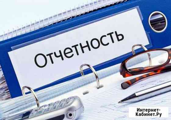 Декларации 3-ндфл,отчетность для ооо,ип Киров