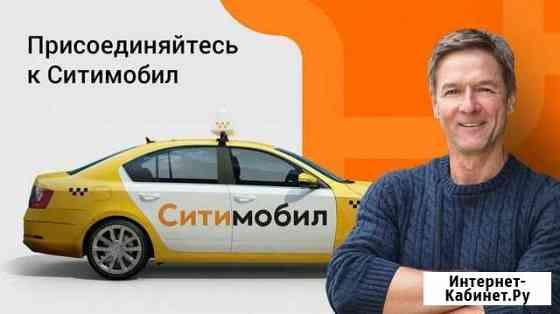 Водитель такси. Ситимобил Саратов