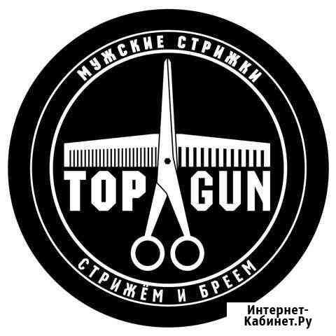Барбер парикмахер универсал Тверь