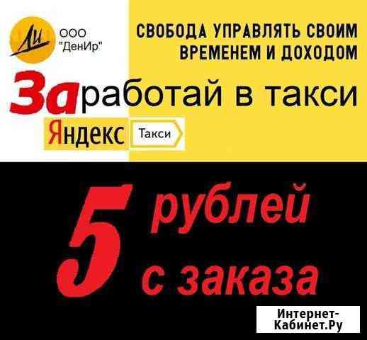 Водитель Такси, Ежедневные выплаты Орёл