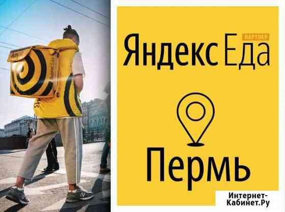 Курьер Подработка Пермь