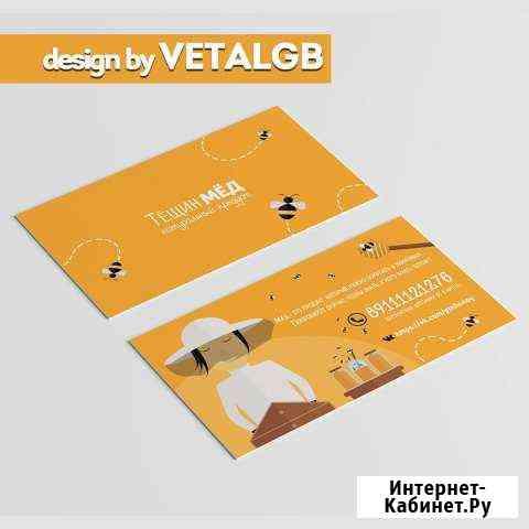 Дизайн визиток, баннеров, буклетов, флаеров Санкт-Петербург