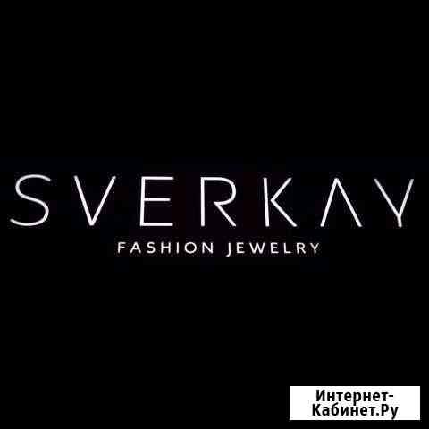 Продавец-консультант в ювелирный магазин sverkay Мурманск