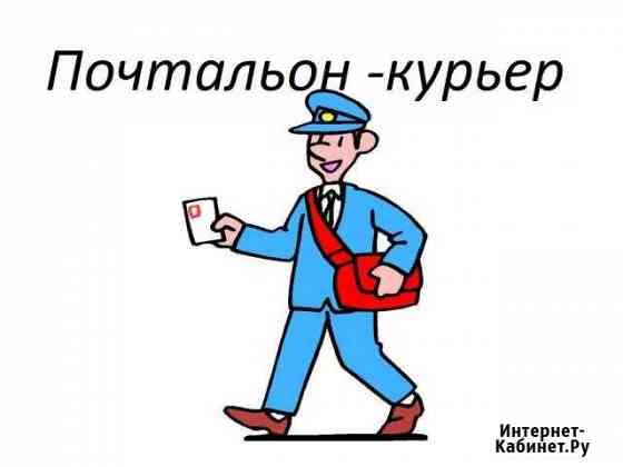 Почтальон, курьер Пермь