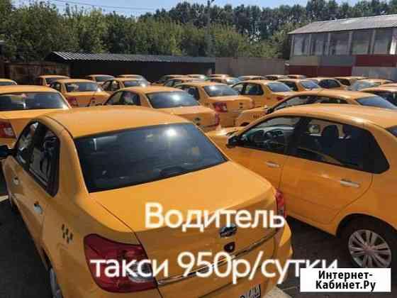 Водитель такси Ярославль
