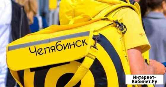 Курьер Яндекс.Еда Челябинск