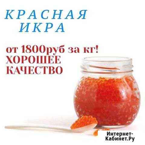 Икра горбуши опт Владивосток
