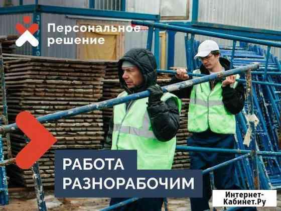 Разнорабочий подработка Пермь
