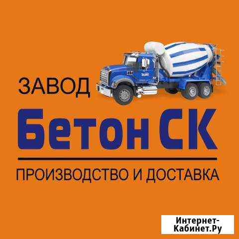 Водитель категории С автобетоносмесителя Челябинск