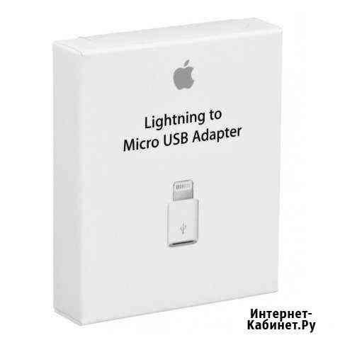 Переходник Apple Lightning Micro USB (MD820) Казань