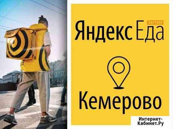 Курьер Подработка Кемерово