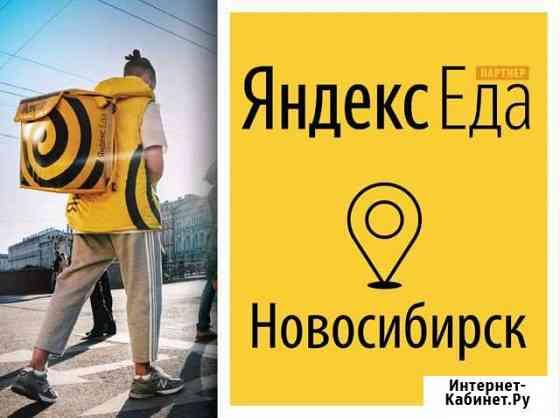 Курьер Подработка Новосибирск