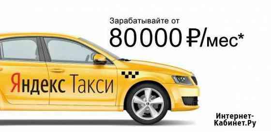 Водитель в Gett и Яндекс.Такси комиссия 1 процент Чебоксары