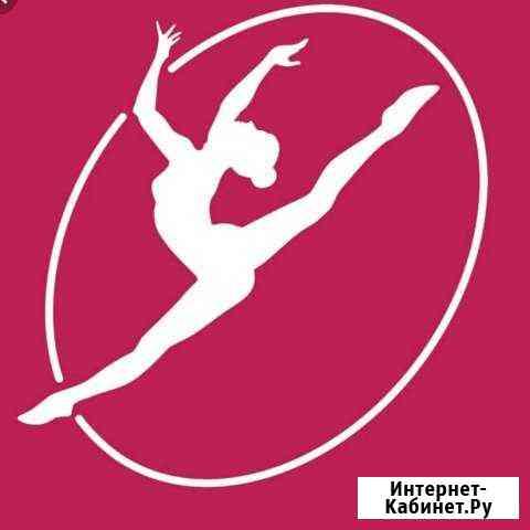 Тренер по художественной гимнастике Братск
