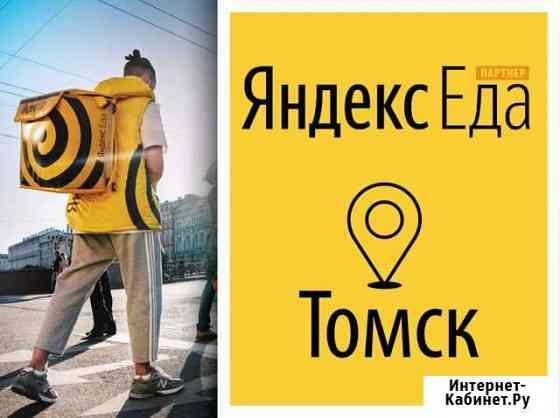 Курьер Подработка Томск