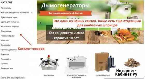 Произв-во+продажа товаров для копчения 201тыс/м Москва