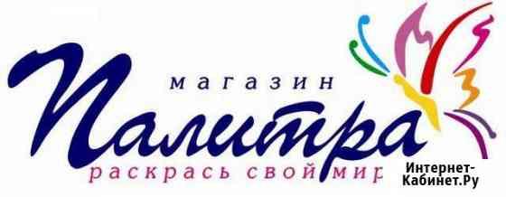 Продавец-консультант канцтоваров Кемерово