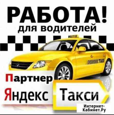 Водители.В яндекс такси Астрахань