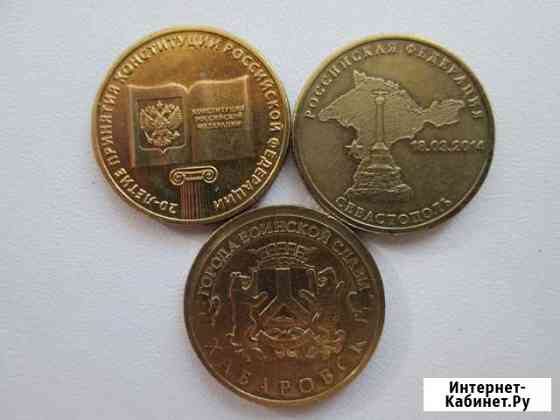 10 рублей 2013-2015 гг. 3 шт Биробиджан