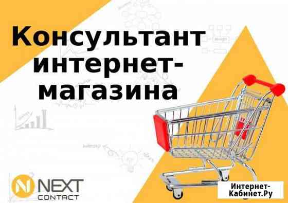 Консультант интернет-магазина Смоленск