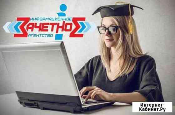 Автор курсовых, дипломных работ Новосибирск