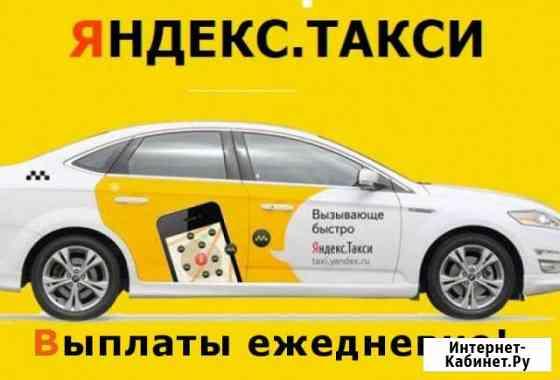 Водители в Яндекс такси Находка Находка