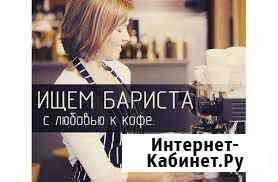 Бариста Стрежевой