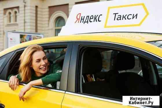 Водитель Яндекс Такси Рязань